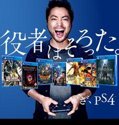 役者はそろった。 いざ、PS4  PlayStation®4