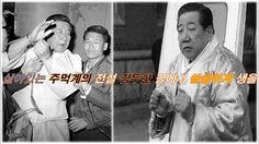 건달 살아있던 전설 국회의원까지 했던 김두한 죽음의 비밀