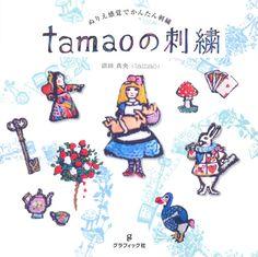 Mundo de cuento de hadas bordado del Tamao  libro por MeMeCraftwork