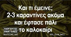Funny Greek, Greek Quotes, Laugh Out Loud, Picture Video, Funny Quotes, Lol, Humor, Words, Memes