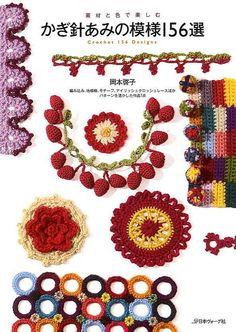 Crochet 156 Designs  Japanese Craft Book by pomadour24 on Etsy, $35.00