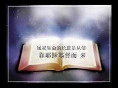 得救祷告 - EvaNagyBudapest Salvation Prayer, Prayers, Beans Recipes