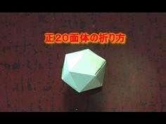 """正二十面体の折り方 How to origami """"Icosahedron"""" - YouTube"""