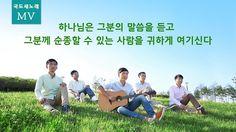 구원의 소리ㅡ 전능하신 하나님 교회 국도 새 노래 MV 中 《하나님은 그분의 말씀을 듣고 그분께 순종할 수 있는 사람을 귀하게 여...