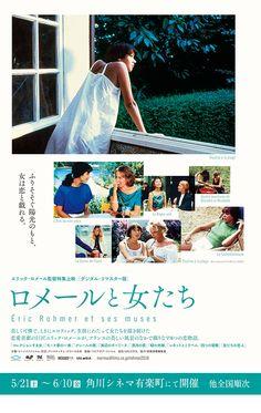 エリック・ロメール監督特集上映『ロメールと女たち』