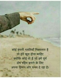 Hindi Status and Video posted by Vicky Vk Vk on matrubharti has received many likes and comments since Keep posting your quotes and statuses and reach to millions of users on Matrubharti Hindi Quotes Images, Life Quotes Pictures, Hindi Quotes On Life, Hindi Qoutes, Motivational Picture Quotes, Inspirational Quotes About Success, Inspirational Quotes Pictures, Good Thoughts Quotes, Good Life Quotes