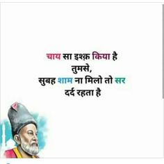 Love Pain Quotes, Mixed Feelings Quotes, Wise Quotes, Mood Quotes, Funny Quotes, Punjabi Love Quotes, Love Quotes In Hindi, Love Quotes For Her, Kabir Quotes