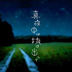 Typo Design, Graphic Design Tips, Word Design, Lettering Design, Japanese Logo, Japanese Typography, Typography Logo, Typography Poster, Logos