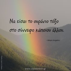 Be the rainbow in someone elses cloud ! 365 Quotes, Quotes For Him, Wisdom Quotes, Book Quotes, Words Quotes, Life Quotes, Big Words, Greek Words, Cool Words