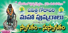 godavari-pushkaralu-quotes-and-logo-deisgn