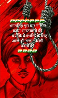 Rafik Bhagat Singh Wallpapers, Indian Army Quotes, Indian Freedom Fighters, Independence Day Wallpaper, General Knowledge Facts, Logo Design, Graphic Design, Real Hero, Jay