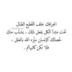 Image de arabic, عربي, and الله