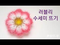 Crochet Hooks, Knit Crochet, Crochet Scrubbies, Knitting Videos, Afghan Crochet Patterns, Crochet Flowers, Bubbles, Crafty, Youtube