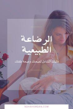 الرضاعة الطبيعية دليلك الشامل لصحتك وصحة طفلك Movies Movie Posters Poster