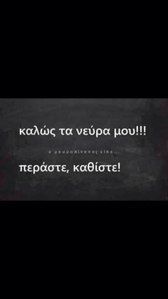 Βρε βρε,να κερασω σοκολατα? Jokes Quotes, Wisdom Quotes, Life Quotes, Funny Images, Funny Photos, General Quotes, Greek Quotes, Sarcasm, Best Quotes