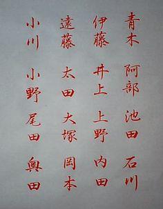 「らおろ☆」の筆遊び Japanese Handwriting, Pretty Handwriting, Penmanship, Caligraphy, Beautiful Japanese Words, Chinese Writing, Japanese Language Learning, Script Writing, Japanese Calligraphy
