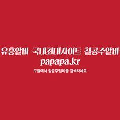 유흥알바 어디서 구해야 할까 고민말고 무조건 칠공주알바로! http://papapa.kr