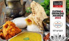 24 רופי- מטבח הודי צמחוני - תל אביב: מסעדת 24 רופי, מועמדת בקטגוריית המסעדה הצמחונית הטובה ביותר בתחרות פרסי האוכל של טיים אאוט, עם ארוחת ספיישל ב-49 ₪ בלבד!