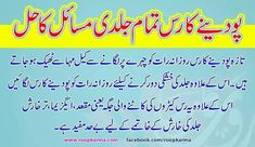 Hadith Quotes, Urdu Quotes, Health Remedies, Home Remedies, Homemade Hair Removal, Great Love Quotes, Good Relationship Quotes, Kurta Designs Women