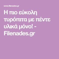 Η πιο εύκολη τυρόπιτα με πέντε υλικά μόνο! - Filenades.gr Greek Recipes, Food And Drink, Appetizers, Cooking, Peta, Bread, Egg As Food, Kitchen, Appetizer