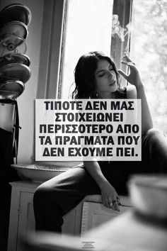 Τιποτα δεν μας στοιχειωνει περισσοτερο απο τα πραγματα που δεν εχουμε πει... Greek Quotes, Cinema, Dreams, Love, Amor, Movies, Films, El Amor, Movie Theater
