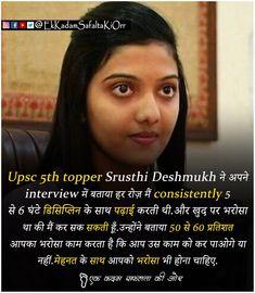 21 Best Upsc Ias Pcs Motivation Images In 2020 Motivational Picture Quotes Motivational Quotes In Hindi Study Motivation Quotes