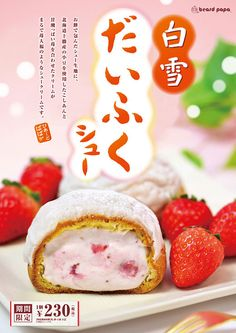 白雪だいふくシュー 230円(税込) Food Poster Design, Menu Design, Food Design, Bakery Packaging, Food Packaging Design, Bread Brands, A Food, Food And Drink, Strawberry Bread
