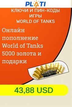 Онлайн пополнение World of Tanks 5000 золота и подарки Ключи и пин-коды Игры World of Tanks