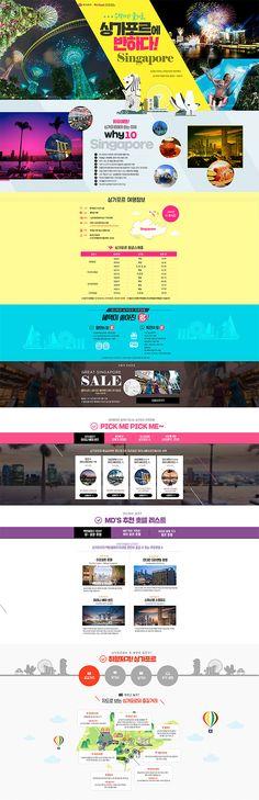 [기획전] 싱가포르 자유여행기획전 : 네이버 블로그