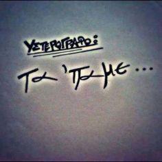 New Quotes Greek 2017 Ideas New Quotes Greek 2017 Ideas Favorite Quotes, Best Quotes, Love Quotes, Funny Greek Quotes, Funny Quotes, Fighter Quotes, English Quotes, Wisdom Quotes, Picture Quotes