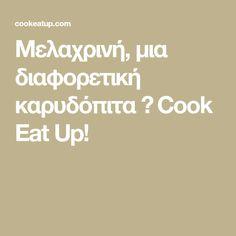 Μελαχρινή, μια διαφορετική καρυδόπιτα ⋆ Cook Eat Up! Math Equations, Cooking, Cakes, Desserts, Kitchen, Tailgate Desserts, Deserts, Cake Makers, Kuchen