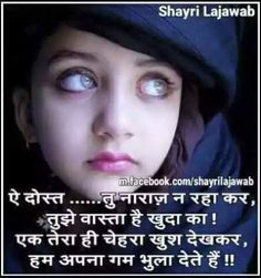 ❤ M❤ 🌹 🌹 sorthiya reshma 🌹 🌹 Positive Thoughts, Deep Thoughts, Heart Quotes, Love Quotes, Shayri Life, Love Massage, Motivational Poems, Indian Quotes, Heart Touching Shayari