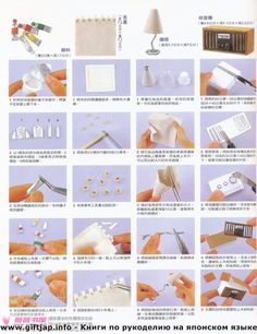 Dollhouse tutorials, may need translation.