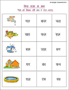 1 Circle the correct word-Words Without Matra - EStudyNotes