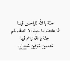 Fashion Arabic Style Illustration Description دعاء ،، الموت – Read More – Poet Quotes, One Word Quotes, Dad Quotes, Quran Quotes, True Quotes, Funny Quotes, Beautiful Arabic Words, Arabic Love Quotes, Religious Quotes