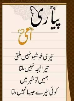 Pyariii maa.. ♥ New Mom Quotes, Mothers Love Quotes, Mothers Day Poems, Mother Quotes, Urdu Quotes With Images, Best Urdu Poetry Images, Soul Poetry, Poetry Feelings, Miss My Dad