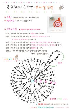 스마일러브 [동그라미 친환경 반짝이수세미 (무료도안) 손뜨개 뜨개질 반짝이] Crochet Edging Patterns, Crochet Chart, Crochet Stitches, Bead Crochet Rope, Crochet Mandala, Crochet Flowers, Crochet Scrubbies, Crochet Slippers, Crochet Baby Toys