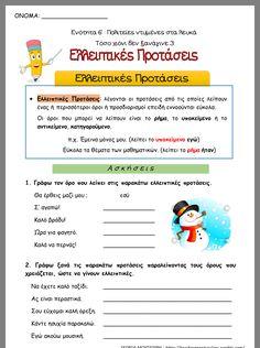 Greek Language, School Lessons, Kids Corner, Special Education, Grammar, Activities For Kids, Homeschool, Parenting, Teacher