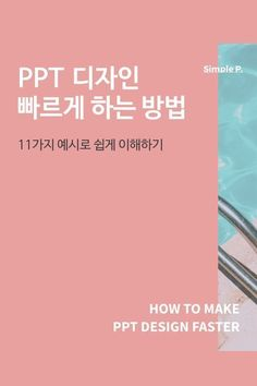 How to make PPT design faster: 11 examples Web Design, Book Design, Layout Design, Graphic Design, Presentation Layout, Presentation Templates, Ppt Template Design, Picture Logo, Editorial Design