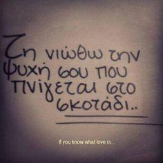 Τη νιώθω την ψυχή σου... #greek #quotes