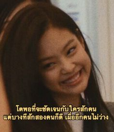 Blackpink Memes, Cute Memes, Cool Words, Captions, Me Quotes, My Photos, Joy, Funny, Ego Quotes