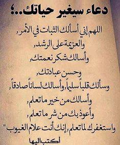دعاء الفجر Islam Facts Pins Cute Pictures