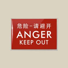 Danger Keep Out Sign. Funny Chinglish Warning Signage by SignFail