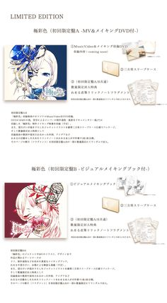 Reol's Limited Edition Album