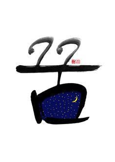 calligraphy_꿈