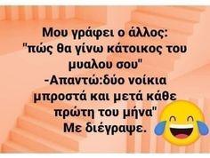 Funny Greek, Home Decor, Decoration Home, Room Decor, Home Interior Design, Home Decoration, Interior Design