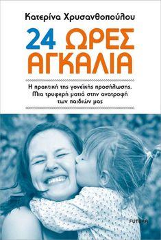 12 βιβλία που θα βοηθήσουν τους γονείς στην ανατροφή και διαπαιδαγώγηση των παιδιών   Infokids.gr Books To Read, Georgia, Public, Reading, Movies, Movie Posters, Montessori, Films, Film Poster