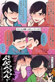 pixiv is an illustration community service where you can post and enjoy creative work. A large variety of work is uploaded, and user-organized contests are frequently held as well. Cute Pictures, Cool Photos, Osomatsu San Doujinshi, Sans Cute, Cat Aesthetic, Ichimatsu, Korean Language, Light Novel, Cute Gay