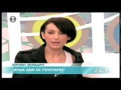 Η Ειρήνη Χειρδάρη στην Ελένη - 03/02/12 - (Α) - YouTube Youtube, Youtubers, Youtube Movies