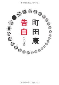 告白 (中公文庫)   町田 康 http://www.amazon.co.jp/dp/4122049695/ref=cm_sw_r_pi_dp_Vmcowb1GAEBBZ